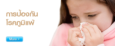 การป้องกันโรคภูมิแพ้ Bode