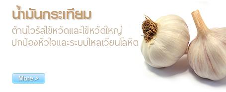 Garlic Oil Bode