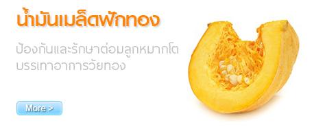 PumpkinSeed Oil Bode